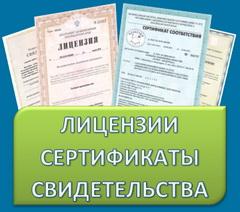 Лицензии, сертификаты, свидетельства...